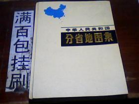中华人民共和国分省地图集 16开硬精装馆藏1987年