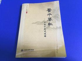 晋水春秋---山西水利史述略(作者签名+信札一页)(仅印1000册)