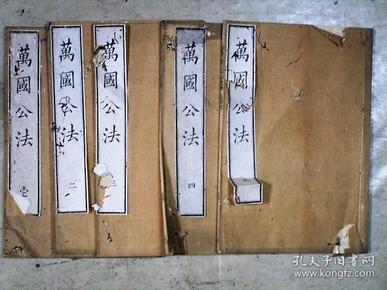 稀见和刻《万国公法》存5册,清朝同治时期翻译美国惠顿著作,次年日本即行翻刻同治版。分释义明源、诸国自然之权、平时往来、交战等四卷,缺末册。