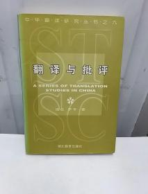 翻译与批评