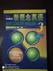 新概念英语(3)  正版