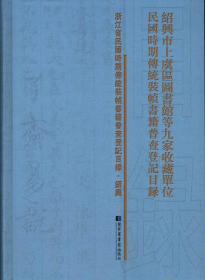 绍兴市上虞区图书馆等九家收藏单位民国时期传统装帧书籍普查登记目录(16开精装 全一册)