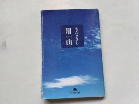 【日文原版】眉山(さだまさし著 映画原作 幻冬舍文库)