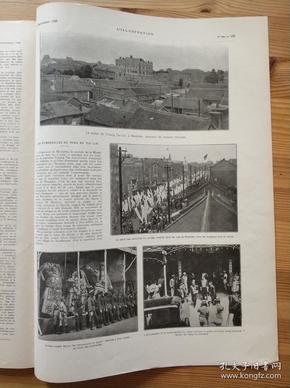 法国《画报》lillustration 老报纸 1928年9月1日刊。张作霖葬礼现场。看图与描述。