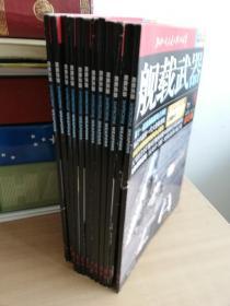 舰载武器2017年1-12期(12册合售)【实物拍图 品相自鉴】