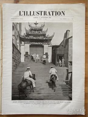 重磅史料!法国《画报》lillustration老报纸 1926年重庆大法国水师军总部!多图!请看图和详读描述。