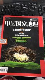 正 版现货!  中国国家地理 2017 07 681期