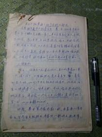 70年代手稿:《关于太极拳每个动作名称的解说》(15页完整)