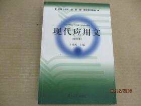 现代应用文(修订本)——中国(内地、台、港、澳)高校通用教材