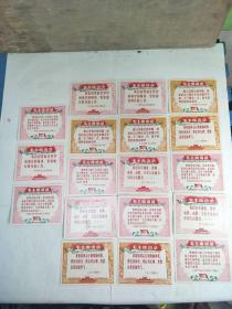 18张带有:毛主席语录的老卡片,硬纸板材质,单面长11公分多,宽8.5公分多,全部保老保真,绝品,红色收藏佳品。