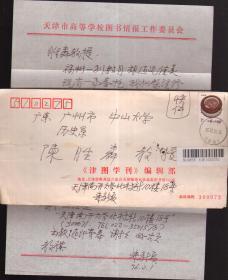 曾创建南开大学图书馆系、 著名文献学家 来新夏 致中大教授 陈胜粦 信札一通一页(带封)