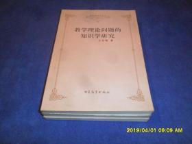 教学理论问题的知识学研究(教学研究丛书)
