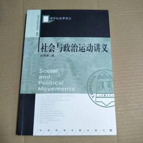 社会与政治运动讲义