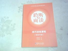 聆听及面谈技巧训练课程(学员手册)