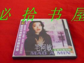毛阿敏音乐珍藏特辑VCD 新歌精选5 歌曲15首
