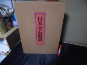 二玄社 日本金石图录 1972年 神田喜一郎 包邮