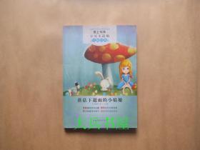 蘑菇下避雨的小姑娘