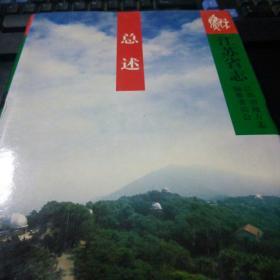江苏省志.1.总述