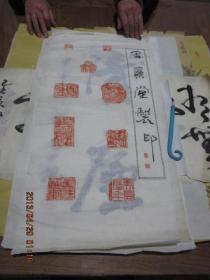 篆刻作品        《周景堂制印》      存于b纸箱250
