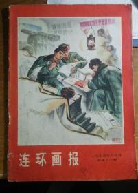 连环画报【1974年8期】