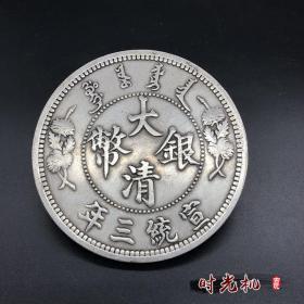 仿古银元拾元大清银币宣统三年曲须龙拾元银元大号