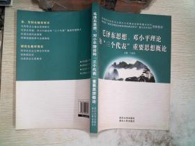 """毛泽东思想、邓小平理论和""""三个代表""""重要思想概论"""