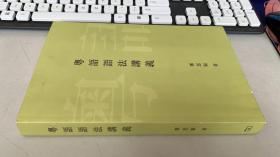 粤语语法讲义