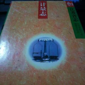 江苏省志.55.计量志