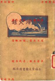 东南烽火录-劫余生编-民国上海宏文图书馆刊本(复印本)
