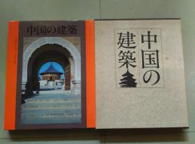 日本原版精美画册《中国の建筑》 精装带盒套