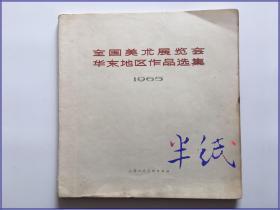 全国美术展览会华东地区作品选集  1965年初版平装印1200册
