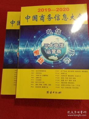 2019-2020中国商务信息大全