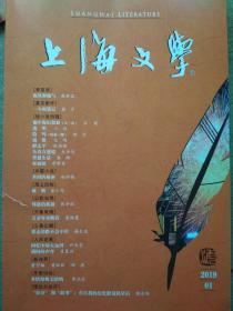 上海文学 2019年第1期