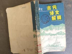 初中语文 古代诗文解释