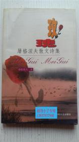 玫瑰—屠格涅夫散文诗集  张铁夫 译 湖南文艺出版社 9787540427887