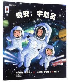 晚安系列绘本:晚安,宇航员