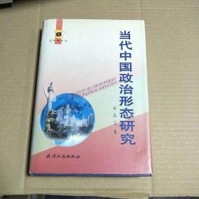 当代中国政治形态研究