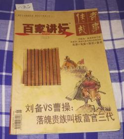 传奇故事 百家讲坛 2011年5月(蓝版)九品 包邮挂