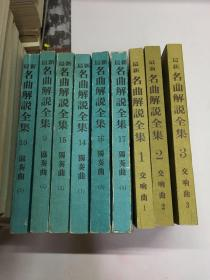 最新名曲解说全集:独奏曲(全4卷)交响曲(全3卷)协奏曲(2、3)共9本合售(原版如图、内页干净)包邮