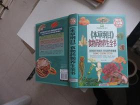 《本草纲目》食物药物养生全书,超值全彩白金版,彩版精装