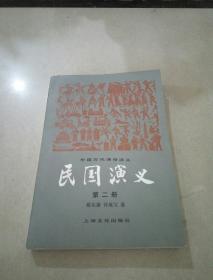 《民国演义》第二册