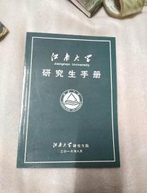 江南大学研究生手册