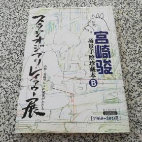 宫崎骏场景手绘珍藏本B