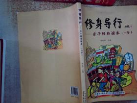 修身导行:亲子修身读本(小学)
