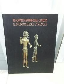 意大利古代伊特鲁里亚人的世界