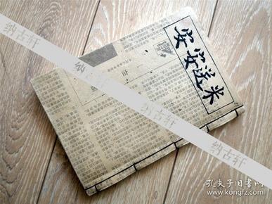 手抄本收藏190401-70年代改良姜安安送米三孝记全本-字好品好厚本