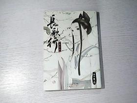 长歌行 第五卷