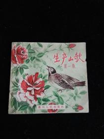 生產山歌   第一集(貴州人民出版社1956年版)