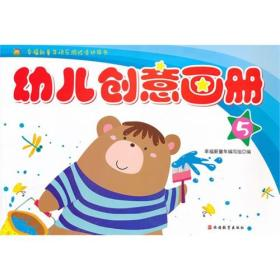 幸福新童年快乐游戏活动用书 幼儿创意画册5