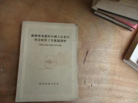 苏联专家关于中国人民银行会计核算工作建议选辑
